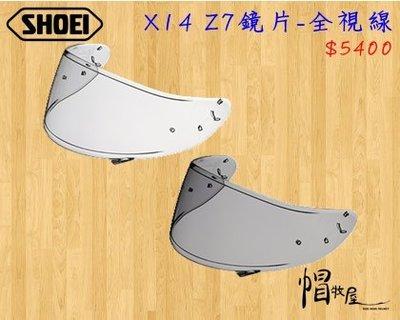 【帽牧屋】SHOEI X14 Z7 全罩安全帽 配件 通用 鏡片 公司貨 原廠鏡片 可裝防霧片 CWR-1 全視線