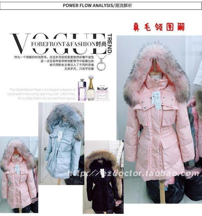 限量下標區 真貉子毛領外套 白鴨絨大毛領奢華收腰抽繩保暖羽絨暖外套