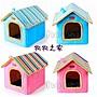 ☆狗狗之家☆彩色條紋屋頂 組合屋 寵物屋 窩 床~適5公斤以下寵物(3色)