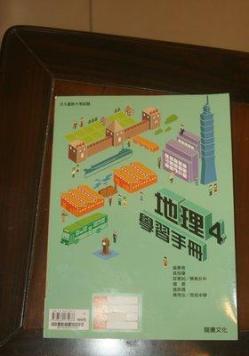 全新 高中 地理4 學習手冊 龍騰文化 定價300 分析大考試題 考大學試題  大考地理試題  學測必讀  張桂瓊 編著