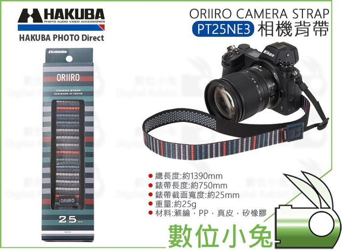 數位小兔【預購 HAKUBA PT25NE3 ORIIRO 編織相機肩帶 HA374698】防滑 相機背帶 小型相機