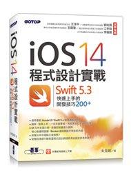 【大享】 iOS 14程式設計實戰-Swift 5.3快速上手的開發技巧200+ 9789865026509碁峰