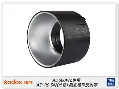 ☆閃新☆GODOX 神牛 AD600Pro專用 AD-R9 銀底標準反射罩 外徑5吋 (R9,公司貨)