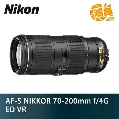 【鴻昌】Nikon AF-S 70-200mm f4G ED VR 榮泰公司貨 70-200 f4 小小黑 FX