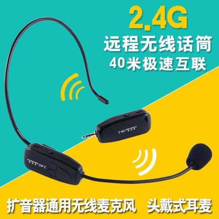 無線話筒音箱音響功放電腦專用頭戴式耳麥魔術師舞台表演演出用