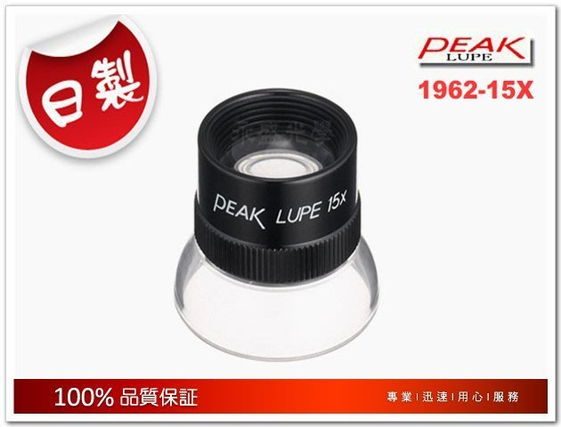 ◎。angel專業光學二館。◎公司貨 日製PEAK15X 專業杯式放大鏡 電子品管維修