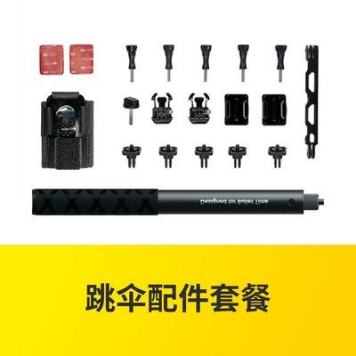 正品跳傘配件套餐 Insta360運動記錄相機配件適配ONE R/ONE X2