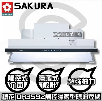 【陽光廚藝】櫻花DR3592觸控隱藏型除油煙機☆台南朋友來電送安裝DR3592AXL(90CM)
