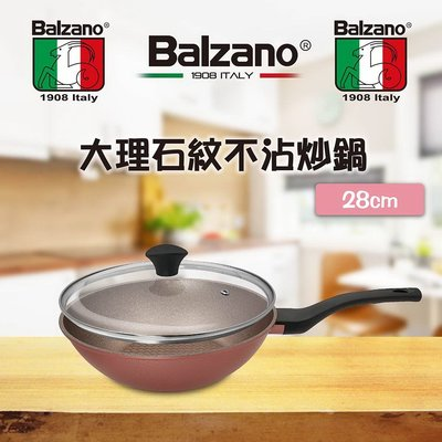 【Max魔力生活家】 Balzano 大理石紋 28cm不沾炒鍋(DS-28-WOKPAN)可刷卡