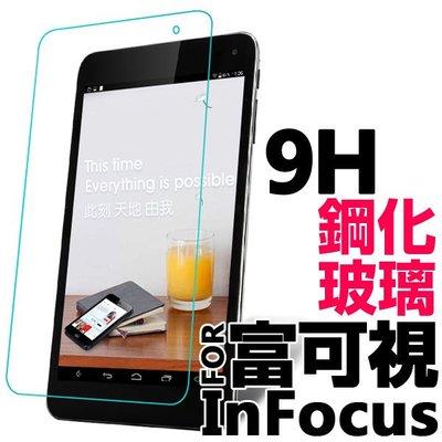 鋼化玻璃保護貼 9H InFocus 富可視 M210 M510 M810 M330 M350