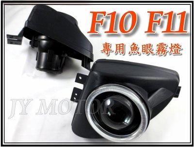╣小傑車燈精品╠全新 BMW F10 F11 原廠型 保桿 專用 超廣角 魚眼 霧燈 含外蓋