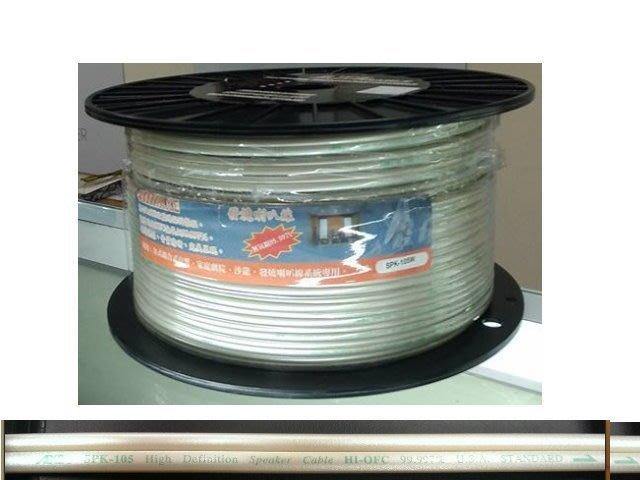 鈞釩音響~台灣製AXE 喇叭線.SPK-105粗蕊銅絲發燒線(白色)