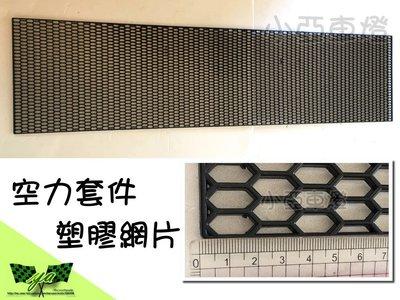 小亞車燈*全新 前保桿 大包 水箱罩 小孔 塑膠網 W220 W221 R170 R171 R172 SLK SMART