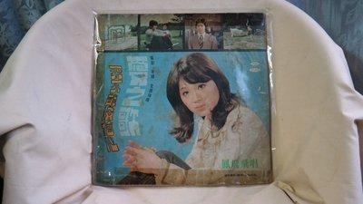 【大目標LP精品】鳳飛飛 - 愛之歌(早婚插曲)