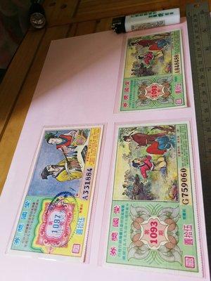 銘馨易拍重生網 107LC514 早期 愛國獎券~1093*2、1097期(3張ㄧ標)台灣銀行 保存如圖 老收藏