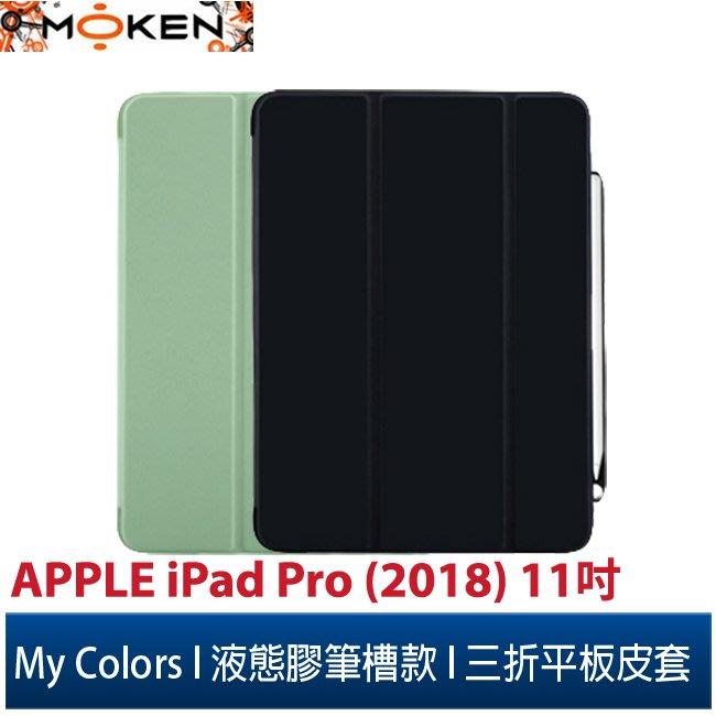 【默肯國際】My Colors液態膠系列APPLE iPad Pro (2018)11吋液態膠附筆槽款 休眠喚醒平板保護