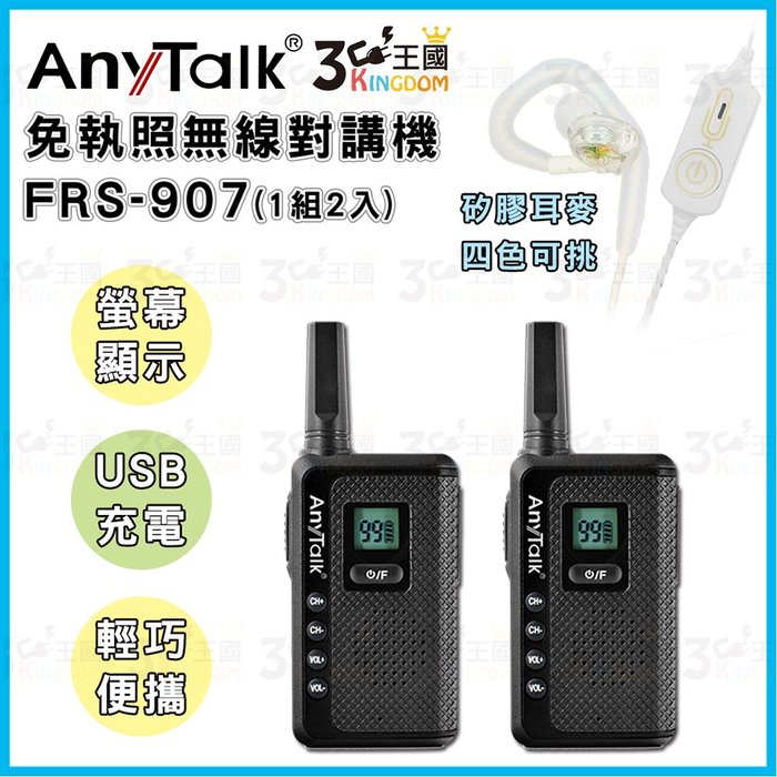 【3C王國】AnyTalk FRS-907 免執照 無線對講機 黑色2入+贈矽膠耳麥*2 USB充電 液晶屏 餐廳 醫院