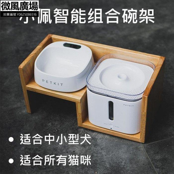 【微風廣場】小佩飲水機 智能碗組合碗架  寵物實木防噎碗架貓狗碗雙碗架子(如主圖)
