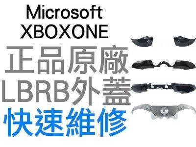 XBOX ONE XBOXONE 無線控制器 專用 LB RB 外蓋 外殼 維修專用零件 黑色 銀色 SLIM 菁英