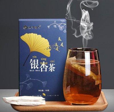 買二送一 銀杏茶銀杏黃精茶養生茶杯中窺人銀杏葉茶150g