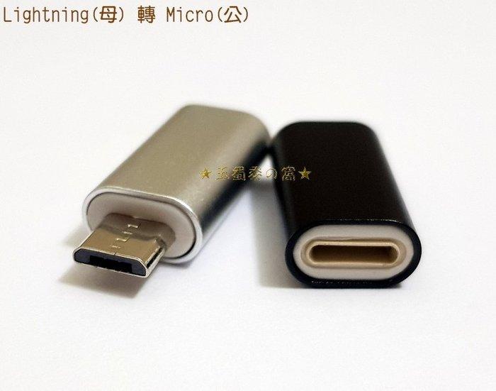 鋁殼Lightning母 to 轉 MicroUSB公轉接頭 可傳輸充電 iPhone鋁合金轉換頭 轉換器【玉蜀黍的窩】