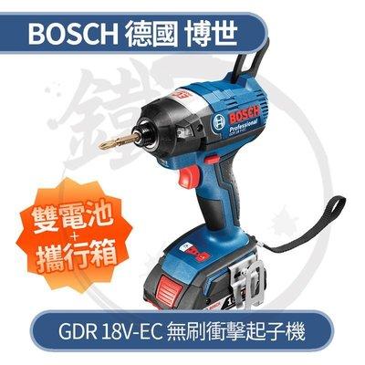 *小鐵五金*德國BOSCH 4.0Ah電池*2 無刷馬達款 GDR 18V EC *GDX 18 可參考