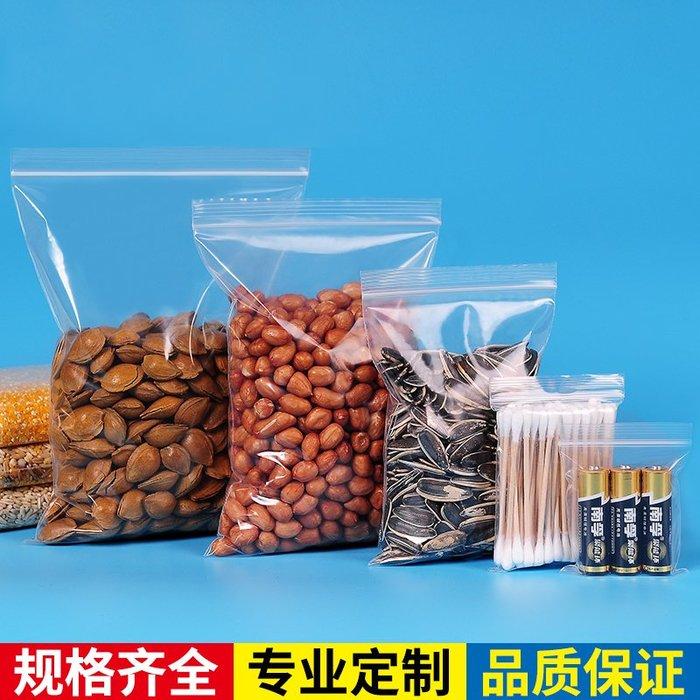 加厚透明自封袋100只16*23*16 包裝袋 塑料袋 內膜袋定做批發#塑料袋#收納#環保#防塵