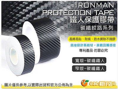 @3C 柑仔店@ SUNPOWER 鐵人膠帶 保護膠帶 碳纖 大 寬版 耐高溫 相機 機身 鏡頭 閃燈 腳架