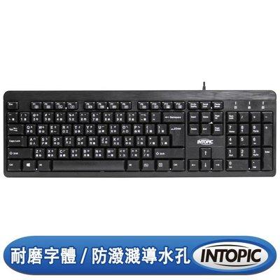 [富廉網]【INTOPIC】廣鼎 KBD-72 USB標準鍵盤