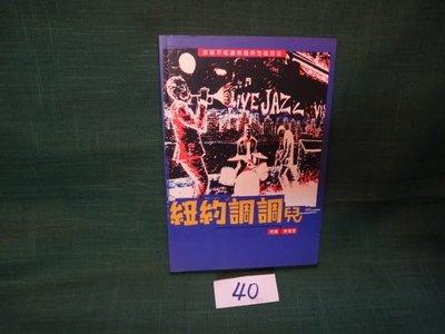 【愛悅二手書坊 06-57】紐約調調兒 許佑生 作者 台灣美學國際文化有限公司