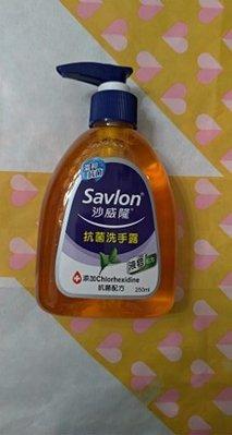 Savlon 沙威隆 抗菌洗手露 250ml