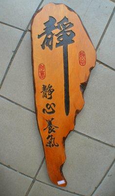 台灣雕刻台檜門聯掛飾-靜心養氣~可作店頭門面招牌/神明聯/佛堂聯