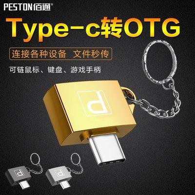 佰通金屬otg轉接頭Type-c轉usb安卓手機連接u盤樂視 數據線轉換頭