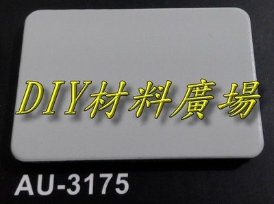 DIY材料廣場※塑鋁板 鋁複合板 採光罩 隔間板 遮風 遮陽 4尺*8尺*3mm厚每片2000元 - 平光面灰色