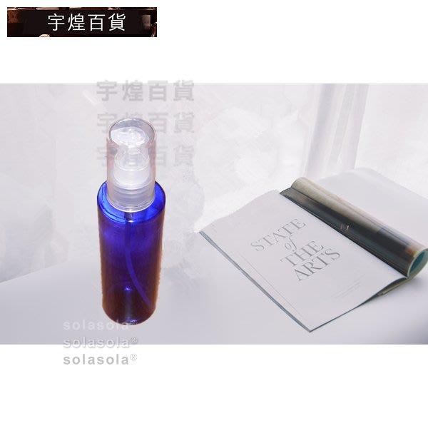 《宇煌》液體瓶樣品瓶圓形PET乳液瓶分裝瓶空瓶空罐塑膠瓶保養品容器壓嘴瓶100ml化妝保溼水瓶_RdRR
