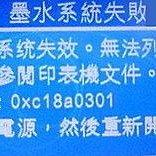 『HP 維修玩家』8230/3110/3310/C5180/C6180/C7180/D7160/ D7360/C6280
