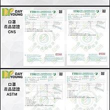 台灣製造~買文賀花の語名媛八款混搭單包裝防護口罩80片送SoFF口罩減壓護套~通過CNS14774檢測、FD、CE認證