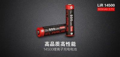 【亞昕光電】新款 KLARUS LiR 14500 800mAh 鋰離子充電電池 有保護電路 保固一年