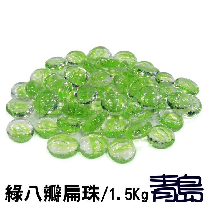 PN。。。青島水族。。。F00015魚缸造景底砂 扁珠系列 彩色水晶琉璃砂 水草缸 裝飾 流水盆==綠八瓣扁珠1.5kg
