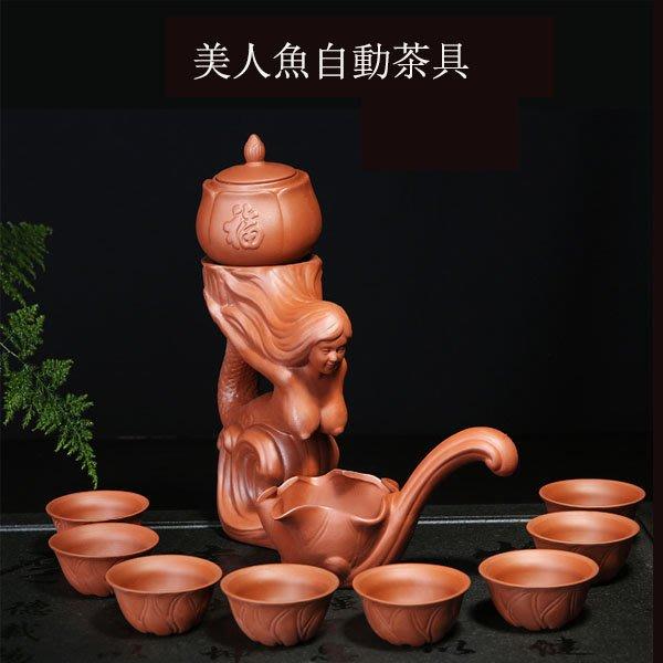 5Cgo【茗道】含稅會員有優惠 545945213744 高檔美人魚個性茶壺茶杯公道杯泡茶茶道全半自動茶具懶人複古紫砂陶