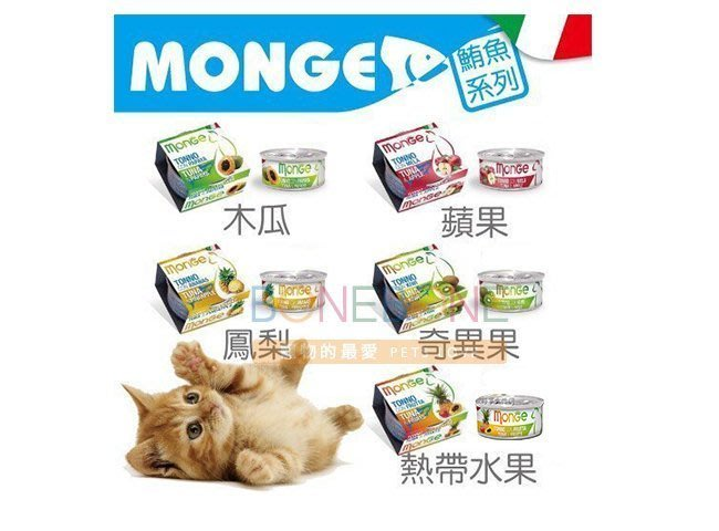 【BONEBONE】公司貨附發票 MONGE 水果養生湯罐 雞肉底/鮪魚底系列 多口味