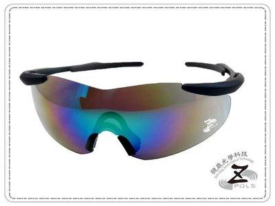 【Z-POLS視鼎極緻系列次世代款】超質感一片式五組可換片(霧面藍)可調設計運動眼鏡!