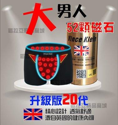 「歐拉亞」台灣現貨 20代 最熱銷賣家品質保障 防偽金色罐裝 磁石內褲 男性四角褲 vk英國衛褲