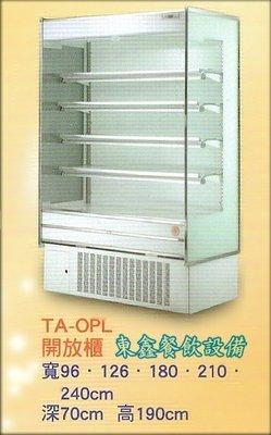 ~~東鑫餐飲設備~~TA-OPL 開放櫃 / 冷藏開放展示櫃 / 營業用直立開放冷藏展示櫥