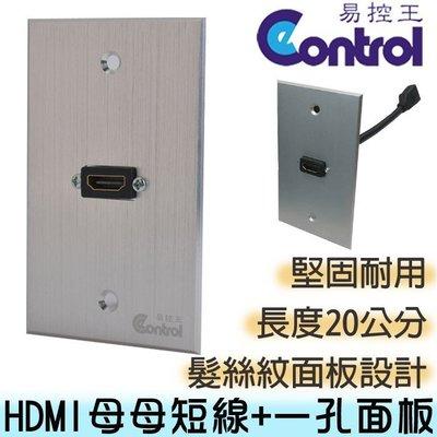 【易控王】HDMI鋁合金面板/母母短線 HDMI訊號插座/髮絲紋面板/美觀耐用 (41-000-15-02複)