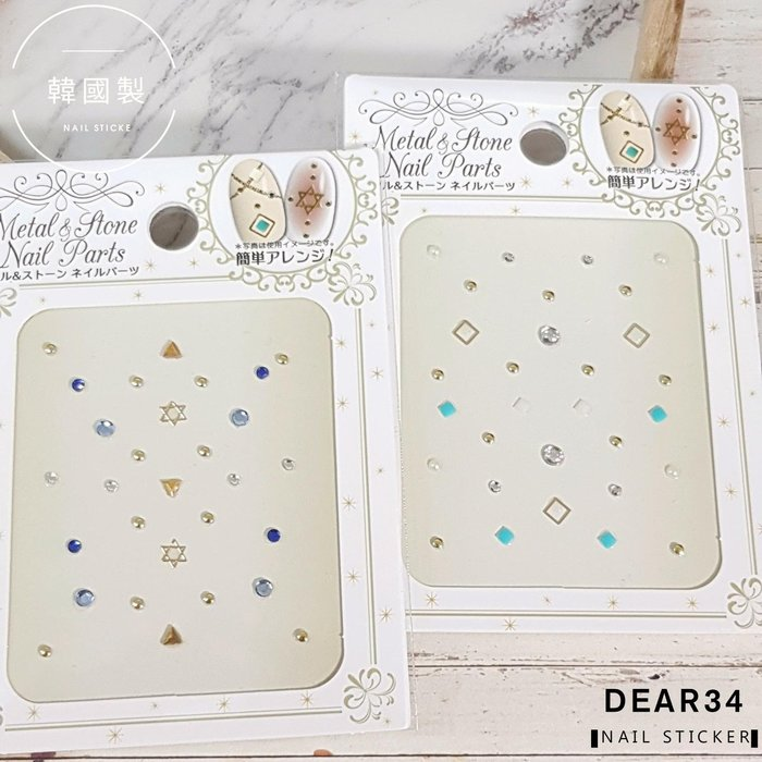 《Dear34》韓國製MSN-11金立體指甲貼紙水珠狀白鑽立體三角形鏤空六角星星點點圓珠藍正方形寶藍色圓鑽美甲貼紙