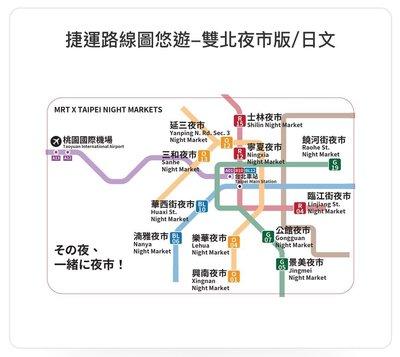 【咖啡是貓】捷運路線圖悠遊-雙北夜市篇(日)