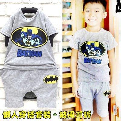 【班比納精品童裝】彈力帥氣蝙蝠俠哈倫褲套裝(披風可拆)-灰【BO16062812】