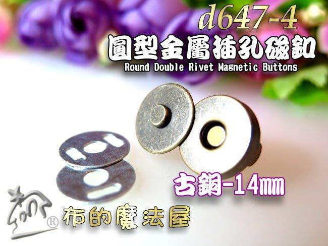 【布的魔法屋】d647-4古銅14mm圓形插孔磁釦-5入優惠組(買10送1.釦,插式磁扣,崁入式磁扣,拼布包包磁鐵扣)