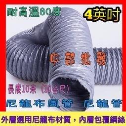 『批發工廠』4英吋 尼龍管 尼龍布管 尼龍布伸縮風管 伸縮尼龍管 抽風管 油煙管 抽煙管 尼龍布風管 排油煙管 抽油煙管